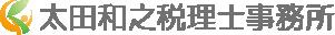 太田和之税理士事務所